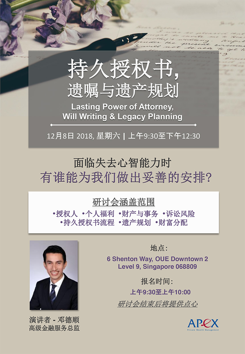 ... Estate Planning Seminar (8 Dec  2018)2018-11-292018-11-29http://apexpwm.com.sg/wordpress/wp-content/uploads/2018/05/apex-logo-web.pngApex  Private Wealth ...